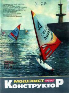 Моделист-конструктор 1982 №07