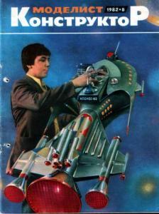 Моделист-конструктор 1982 №08