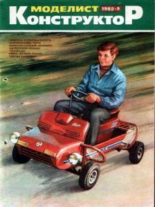 Моделист-конструктор 1982 №09