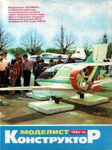 Моделист-конструктор 1982 №10