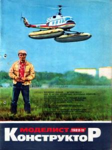 Моделист-конструктор 1982 №11