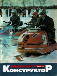 Моделист-конструктор 1982 №12