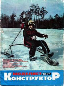 Моделист-конструктор 1983 №01