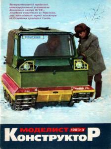 Моделист-конструктор 1983 №03