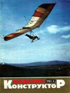 Моделист-конструктор 1983 №04