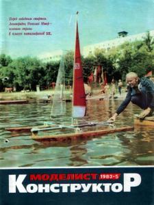 Моделист-конструктор 1983 №05