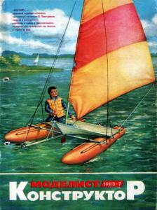 Моделист-конструктор 1983 №07