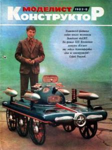 Моделист-конструктор 1983 №08