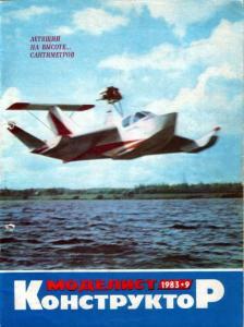Моделист-конструктор 1983 №09