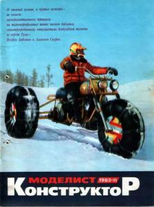 Моделист-конструктор 1983 №11