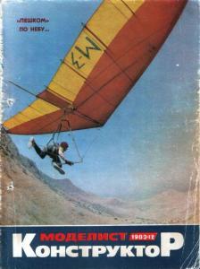 Моделист-конструктор 1983 №12