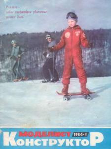 Моделист-конструктор 1984 №01