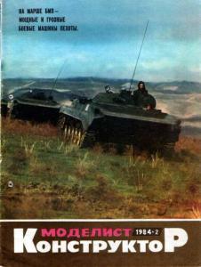 Моделист-конструктор 1984 №02