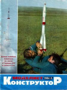 Моделист-конструктор 1984 №03