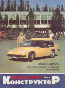 Моделист-конструктор 1984 №04