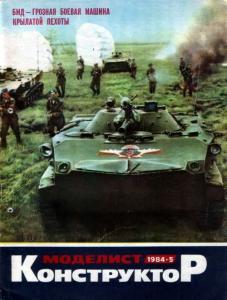 Моделист-конструктор 1984 №05