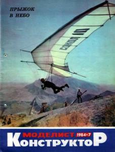 Моделист-конструктор 1984 №07