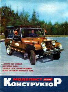 Моделист-конструктор 1984 №09