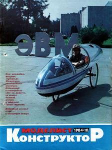 Моделист-конструктор 1984 №10