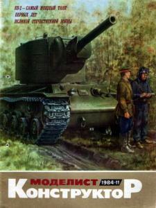 Моделист-конструктор 1984 №11