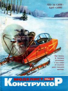 Моделист-конструктор 1984 №12