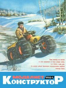 Моделист-конструктор 1985 №01