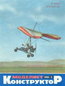 Моделист-конструктор 1985 №02