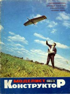 Моделист-конструктор 1985 №03
