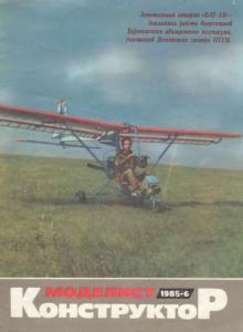 Моделист-конструктор 1985 №06