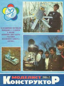 Моделист-конструктор 1985 №07