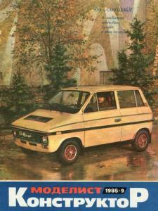 Моделист-конструктор 1985 №09