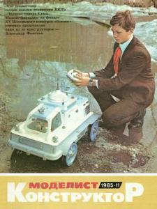Моделист-конструктор 1985 №11