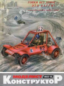 Моделист-конструктор 1985 №12