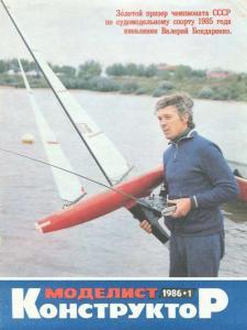 Моделист-конструктор 1986 №01