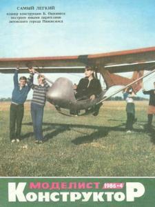 Моделист-конструктор 1986 №04