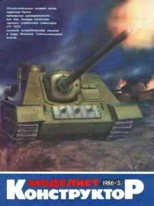 Моделист-конструктор 1986 №05