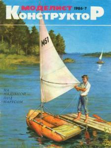 Моделист-конструктор 1986 №07