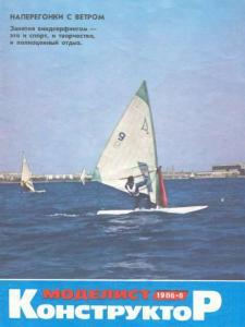 Моделист-конструктор 1986 №08