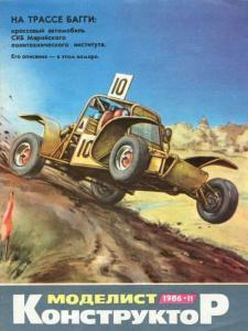 Моделист-конструктор 1986 №11