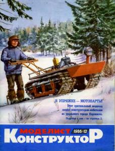 Моделист-конструктор 1986 №12