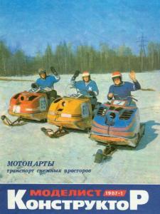 Моделист-конструктор 1987 №01