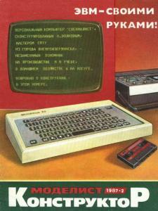 Моделист-конструктор 1987 №02