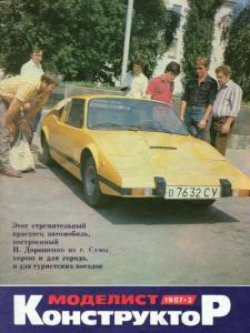 Моделист-конструктор 1987 №03