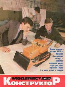 Моделист-конструктор 1987 №04