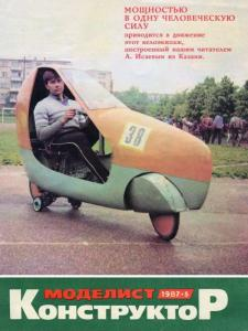 Моделист-конструктор 1987 №05