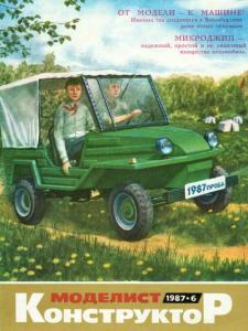 Моделист-конструктор 1987 №06