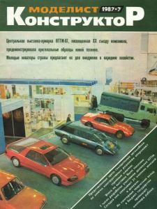Моделист-конструктор 1987 №07