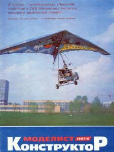 Моделист-конструктор 1987 №08