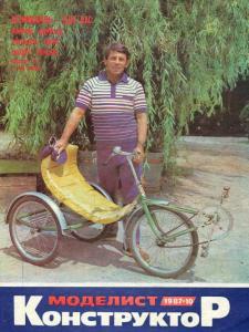 Моделист-конструктор 1987 №10