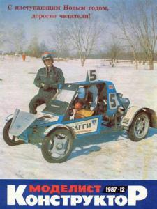 Моделист-конструктор 1987 №12